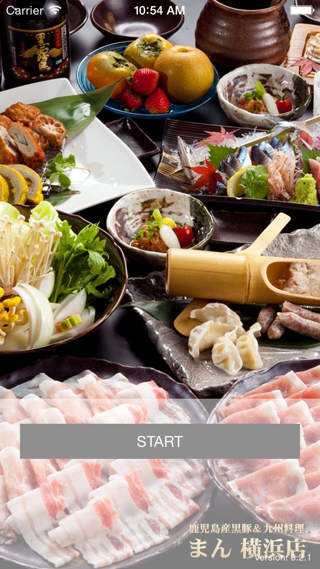 鹿児島産黒豚&九州料理 まん 横浜東口店のスクリーンショット_1