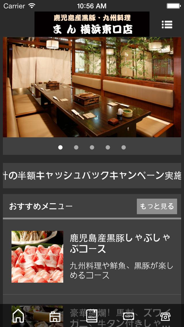 鹿児島産黒豚&九州料理 まん 横浜東口店のスクリーンショット_2