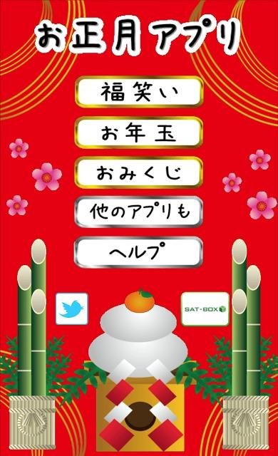 【正月アプリの決定版】お正月アプリ2015のスクリーンショット_1