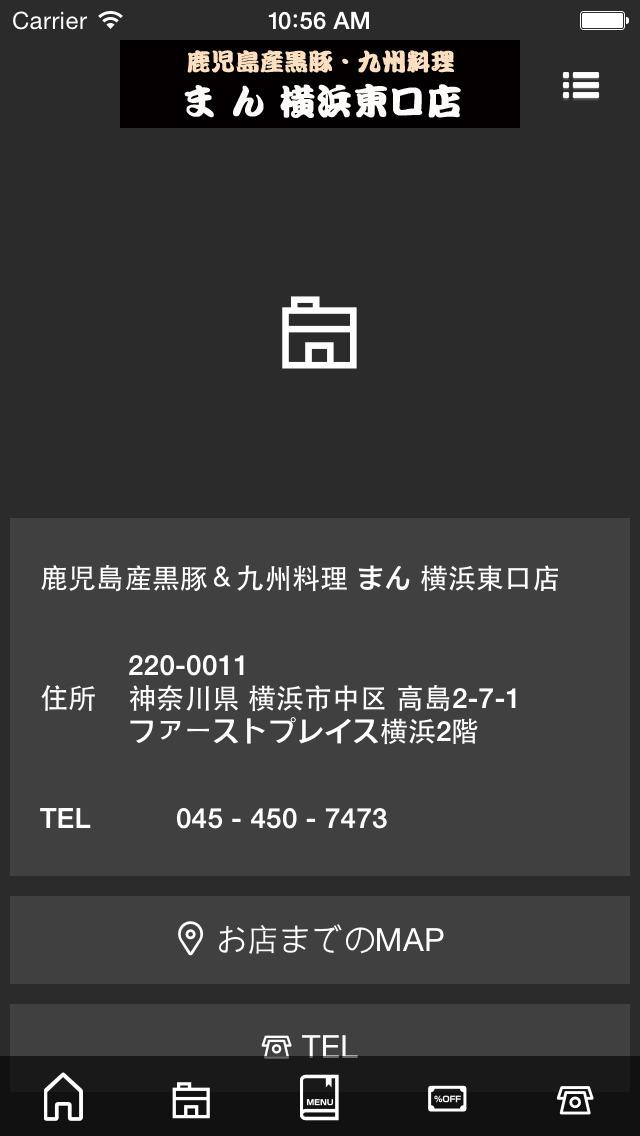 鹿児島産黒豚&九州料理 まん 横浜東口店のスクリーンショット_5