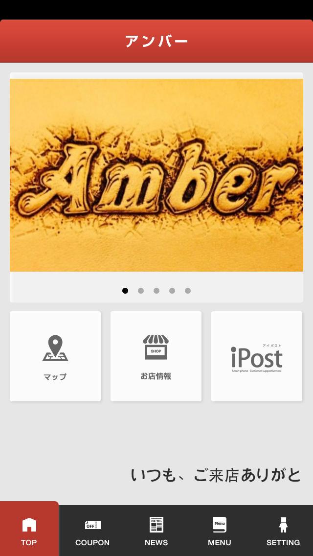 Amber cafe アンバーカフェのスクリーンショット_2