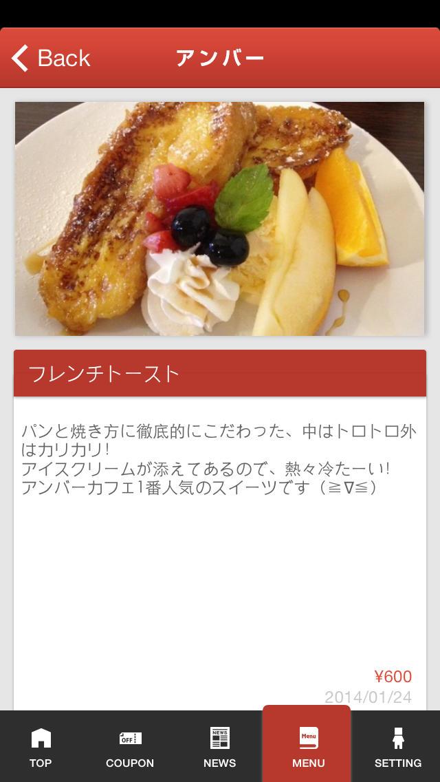 Amber cafe アンバーカフェのスクリーンショット_3