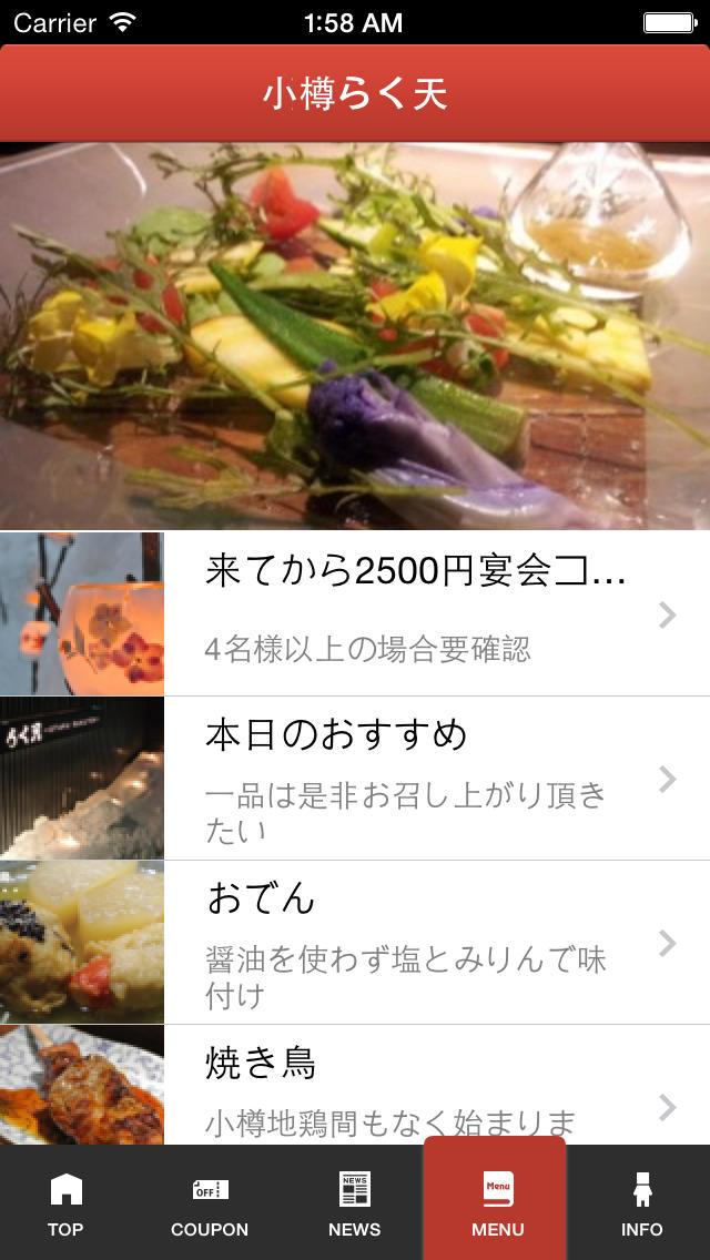 小樽らく天公式アプリのスクリーンショット_2