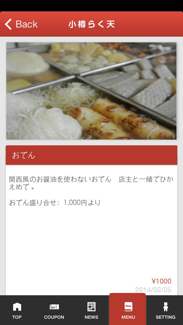 小樽らく天公式アプリのスクリーンショット_3