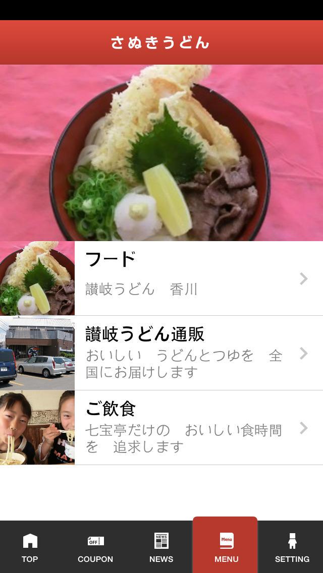 うどんの七宝亭(しっぽうてい)のスクリーンショット_3