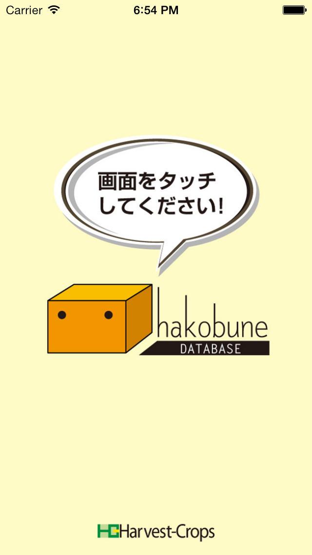 ハコブネDB【顧客管理サーチ】のスクリーンショット_1