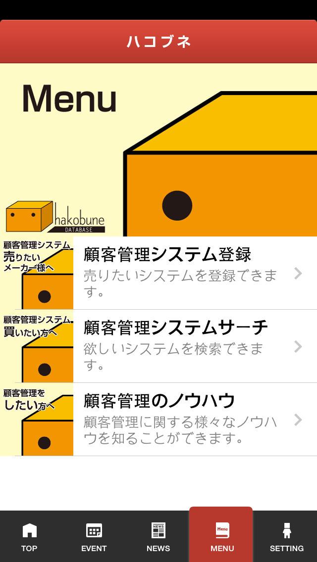 ハコブネDB【顧客管理サーチ】のスクリーンショット_3