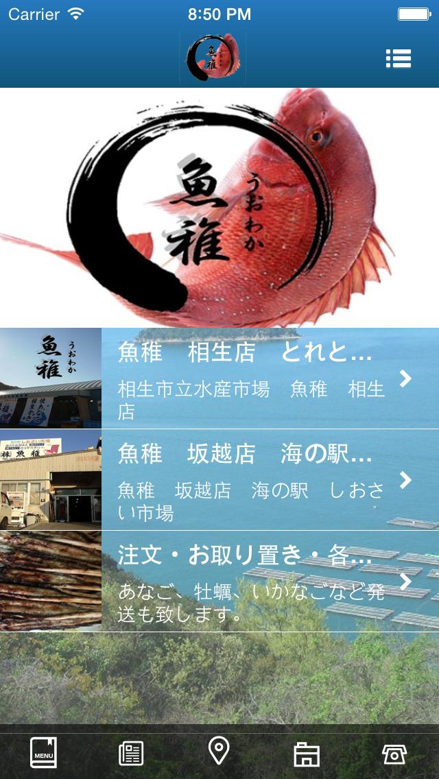海の駅 魚稚のスクリーンショット_2
