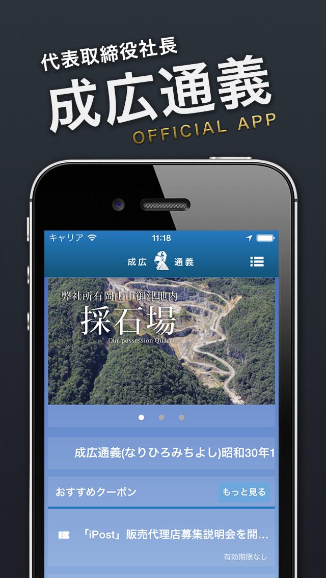 成広通義のアプリのスクリーンショット_1