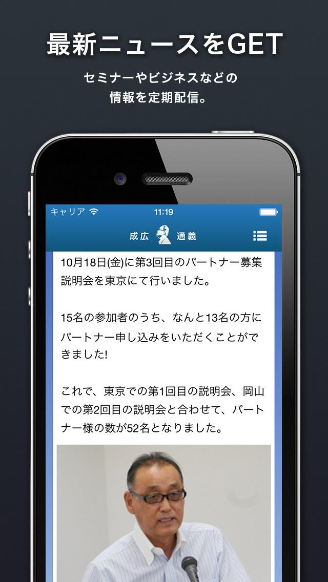 成広通義のアプリのスクリーンショット_2