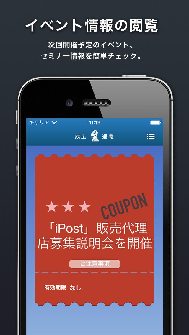 成広通義のアプリのスクリーンショット_3