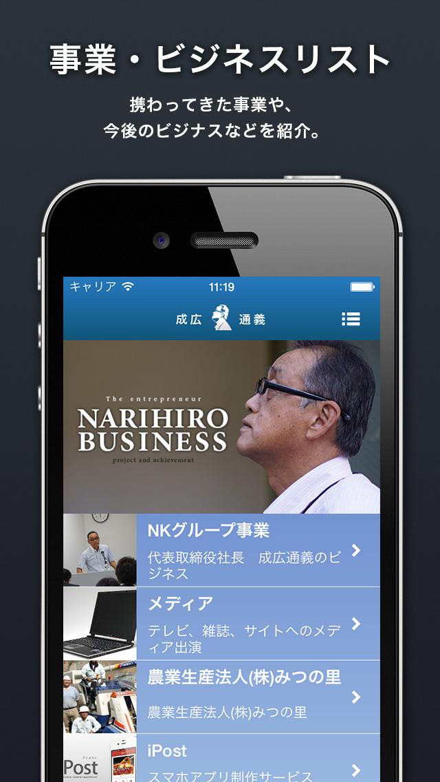 成広通義のアプリのスクリーンショット_4