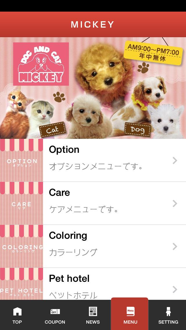 Dog&Cat MICKEYのスクリーンショット_3