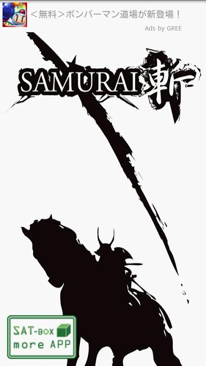 SAMURAI ZANのスクリーンショット_1