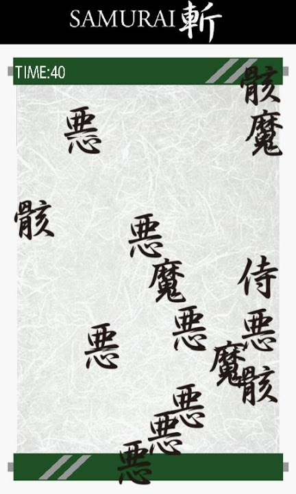 SAMURAI ZANのスクリーンショット_2