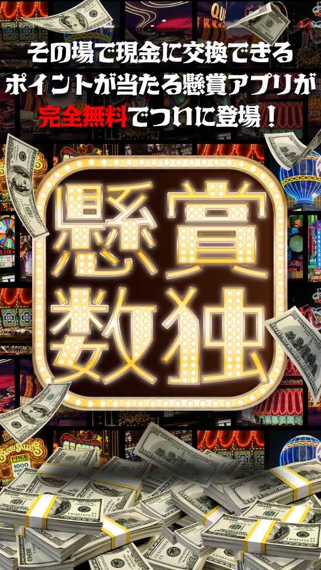 ガチで大金を獲得できる数独懸賞!簡単&無料で大金を稼ぐのスクリーンショット_1