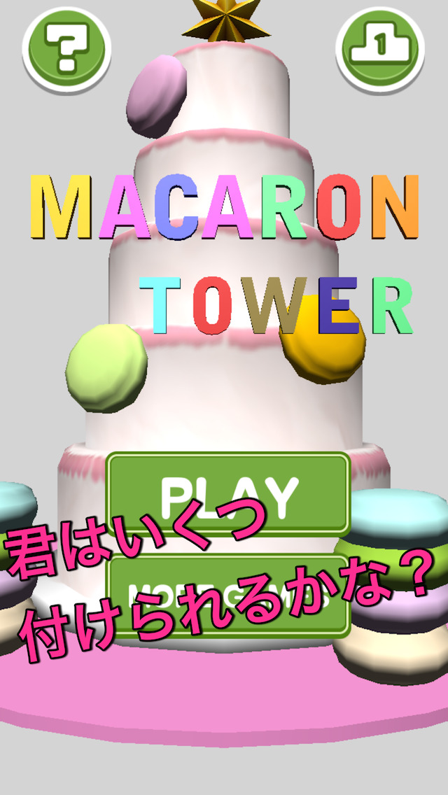 ぽいぽいマカロンタワーのスクリーンショット_1