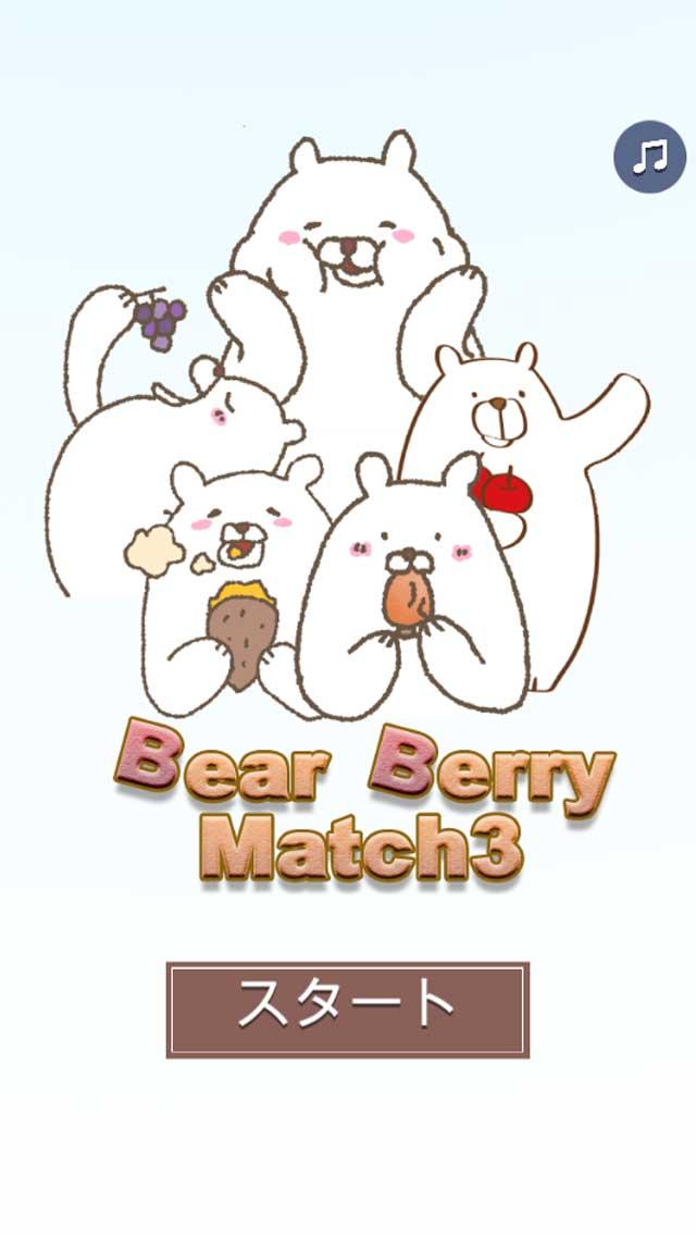 白クマのマッチ3パズルのスクリーンショット_1