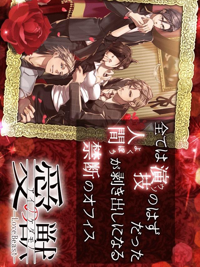 愛の獣 Love Beast-女性向け乙女系恋愛ゲーム無料のスクリーンショット_1