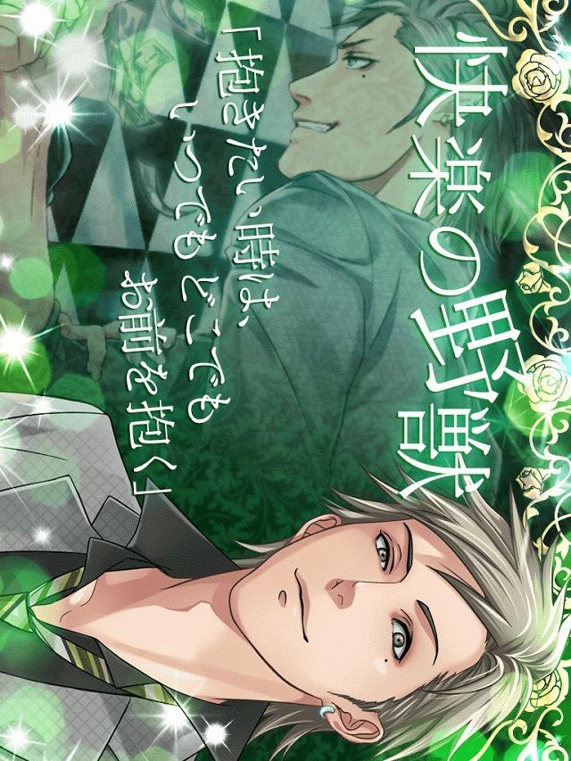 愛の獣 Love Beast-女性向け乙女系恋愛ゲーム無料のスクリーンショット_3