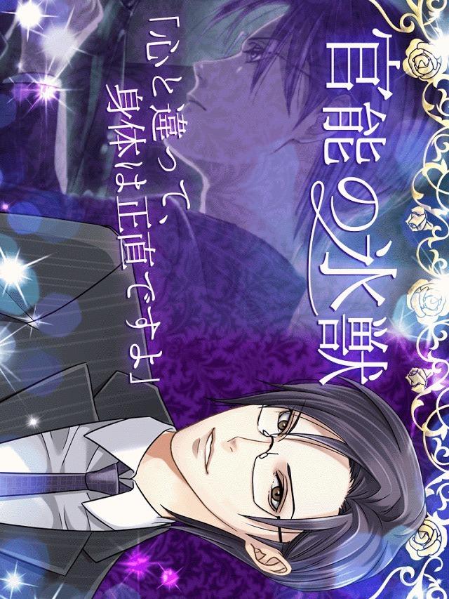 愛の獣 Love Beast-女性向け乙女系恋愛ゲーム無料のスクリーンショット_4