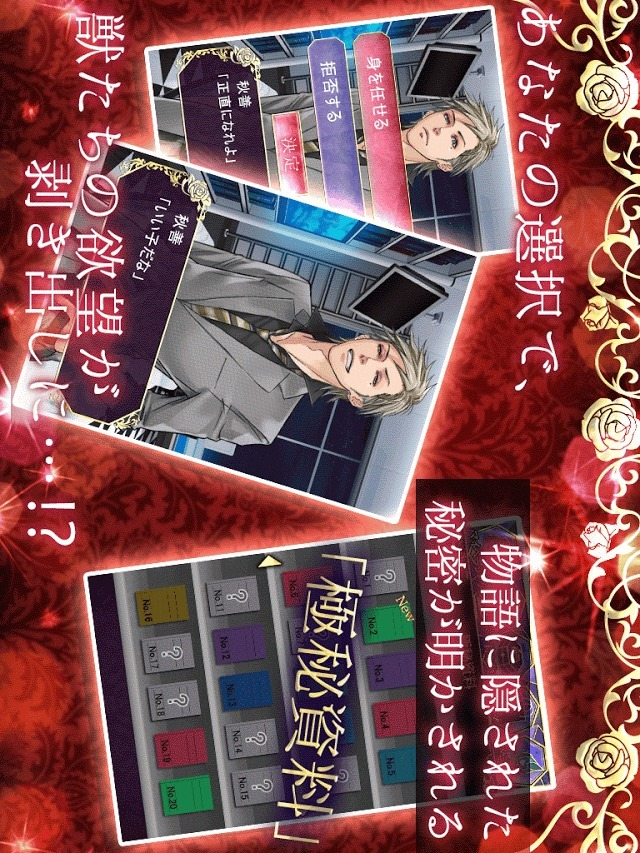 愛の獣 Love Beast-女性向け乙女系恋愛ゲーム無料のスクリーンショット_5