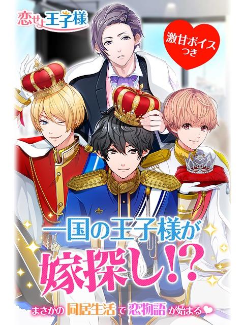 恋せよ王子様(恋王子)のスクリーンショット_1