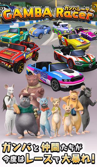 【無料レースゲーム】GAMBA RACER(ガンバレーサー)のスクリーンショット_1