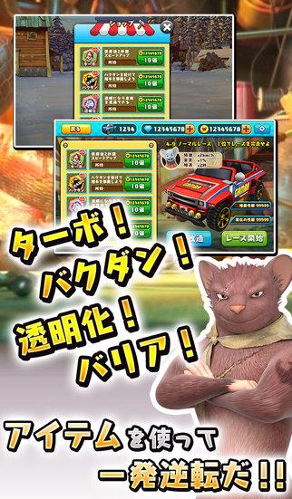 【無料レースゲーム】GAMBA RACER(ガンバレーサー)のスクリーンショット_3