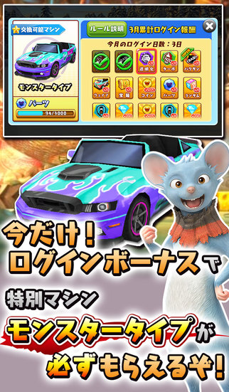 【無料レースゲーム】GAMBA RACER(ガンバレーサー)のスクリーンショット_5