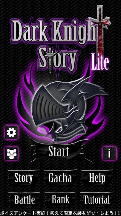 RPG ダークナイトストーリーLiteのスクリーンショット_2