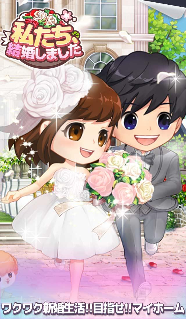 私たち、結婚しましたのスクリーンショット_1