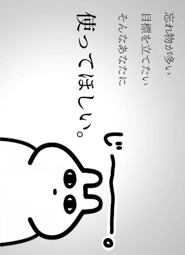 メモ帳ウサギさん無料のスクリーンショット_5