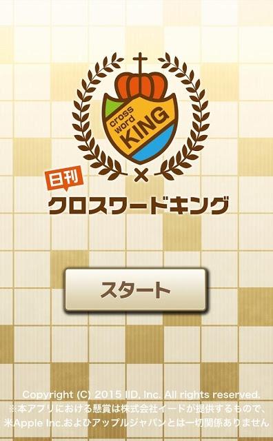 日刊クロスワードキングのスクリーンショット_1