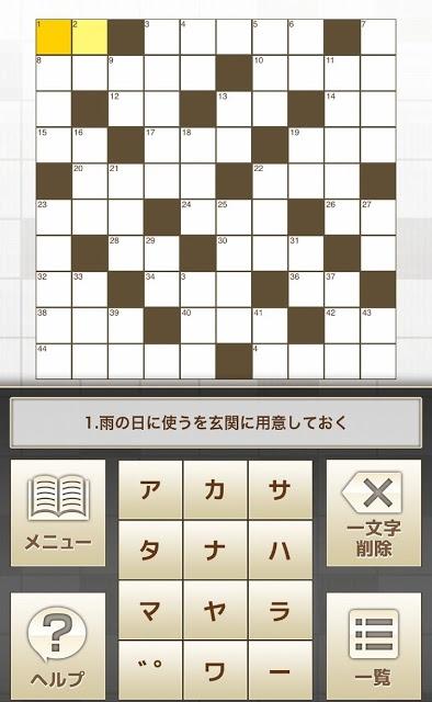 日刊クロスワードキングのスクリーンショット_2