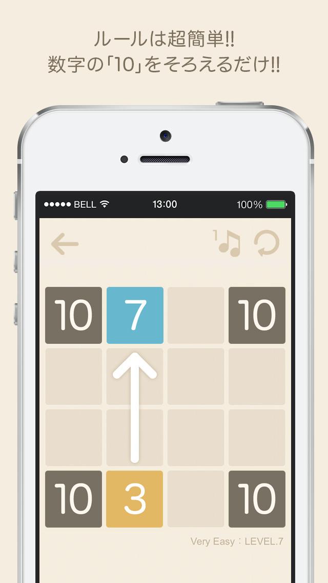 TEN BOX –癒しの脳トレ(バズル)ゲーム-のスクリーンショット_2