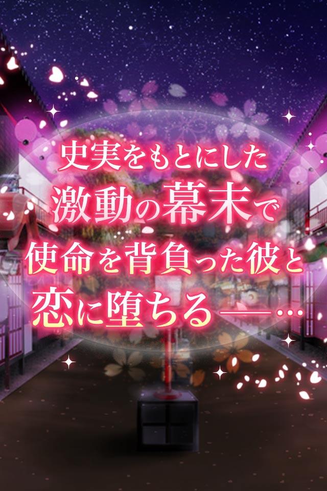 艶が~るプレミアム◆女性向け大人のイケメン幕末恋愛ゲーム、乙女ゲームのスクリーンショット_3