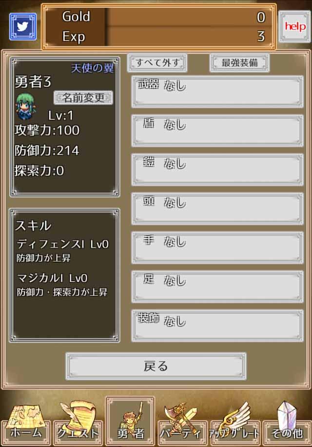 放置勇者プラスのスクリーンショット_4
