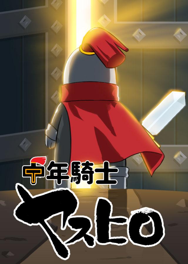 中年騎士ヤスヒロ -おじさんが勇者に?!放置系ドット絵RPGのスクリーンショット_1