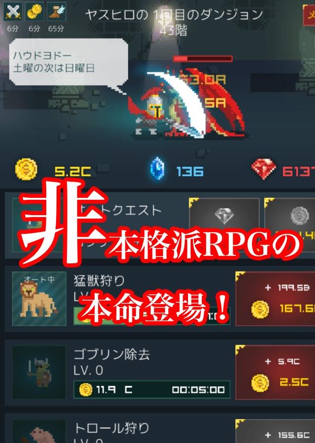 中年騎士ヤスヒロ -おじさんが勇者に?!放置系ドット絵RPGのスクリーンショット_2