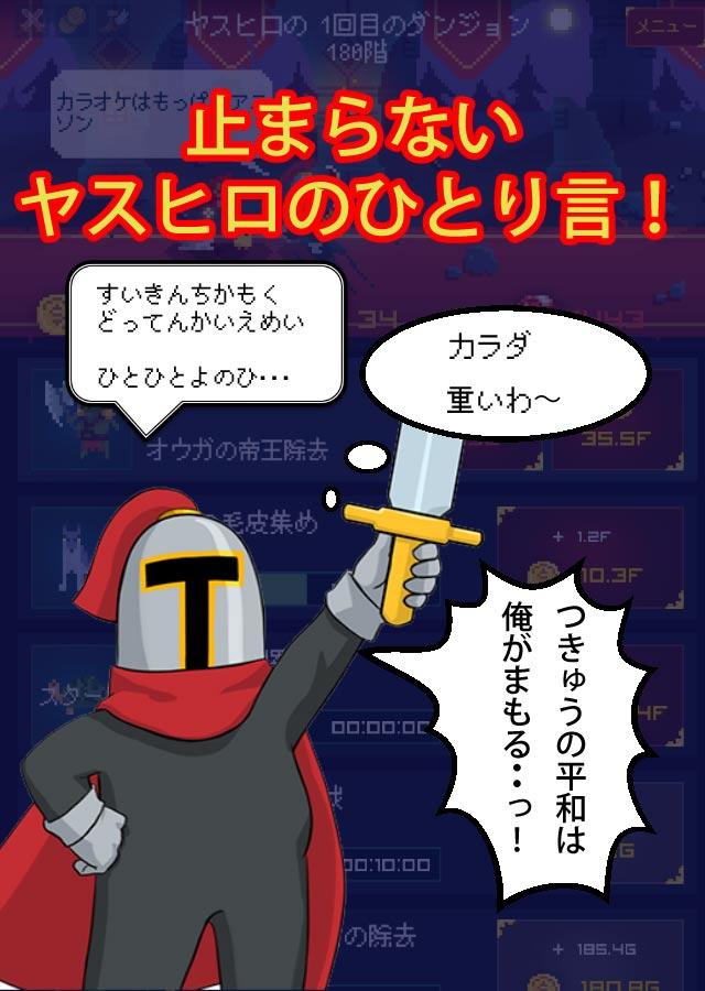 中年騎士ヤスヒロ -おじさんが勇者に?!放置系ドット絵RPGのスクリーンショット_4