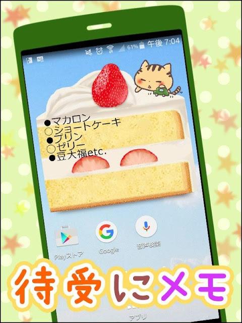 メモ帳・スイーツ 関西弁にゃんこ かわいいメモ帳アプリ無料のスクリーンショット_1