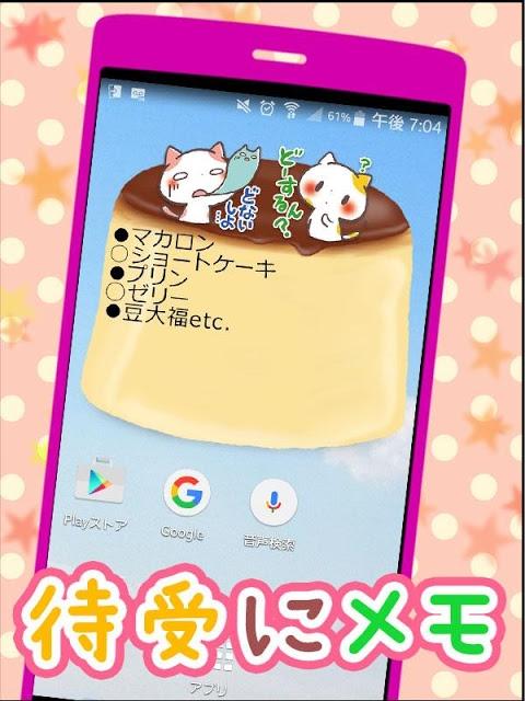 メモ帳・スイーツ 関西弁にゃんこ かわいいメモ帳アプリ無料のスクリーンショット_2