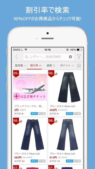 ラクワリ-楽天市場の割引情報をリアルタイムで検索のスクリーンショット_1