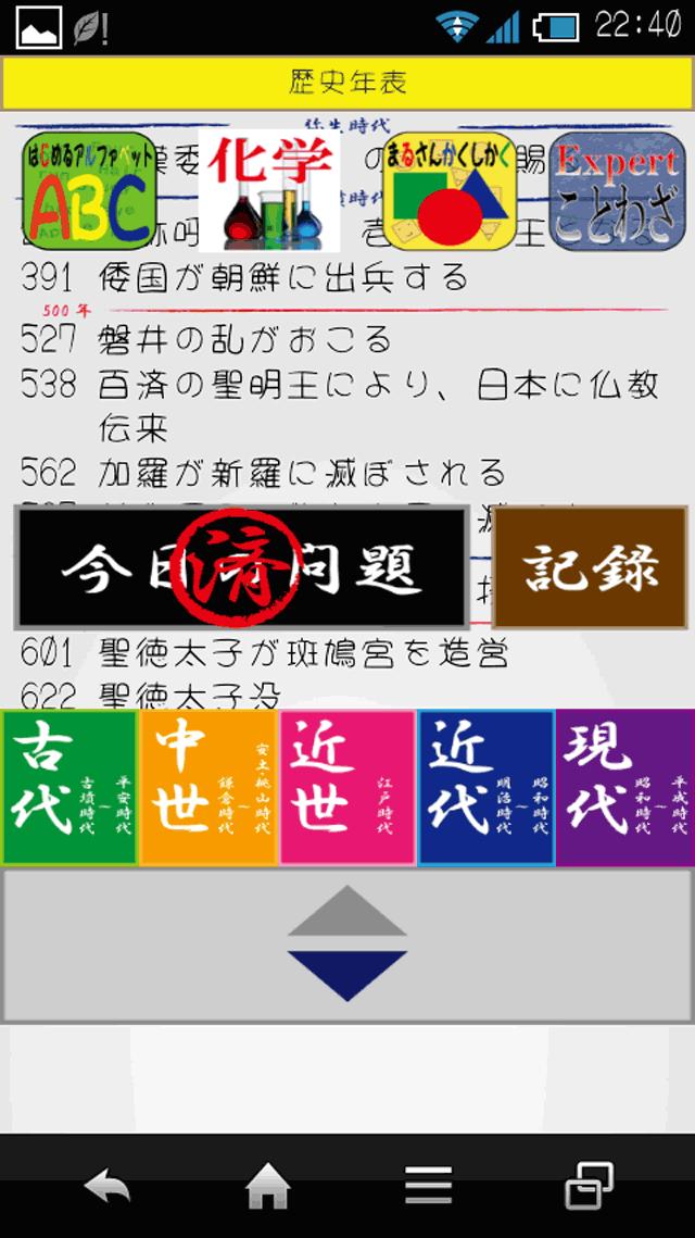Japantory ~日本の歴史~ のスクリーンショット_1