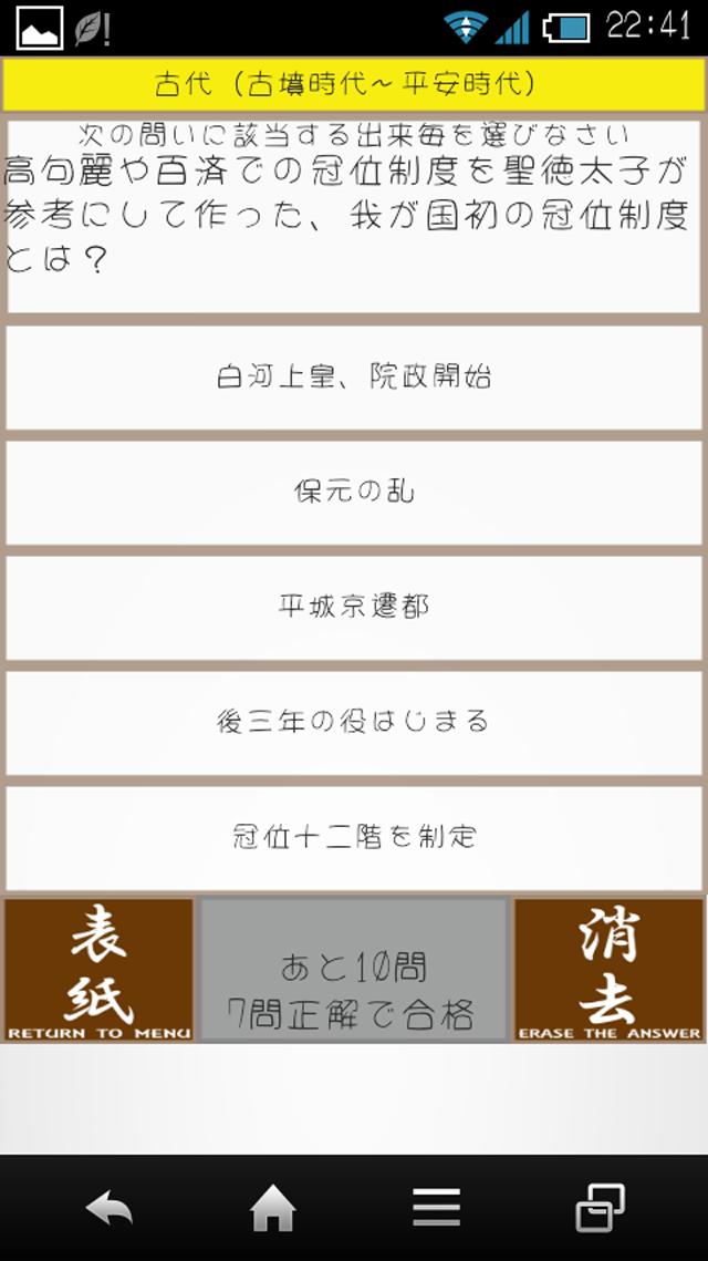 Japantory ~日本の歴史~ のスクリーンショット_3