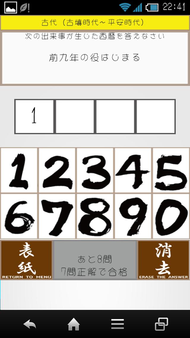 Japantory ~日本の歴史~ のスクリーンショット_4