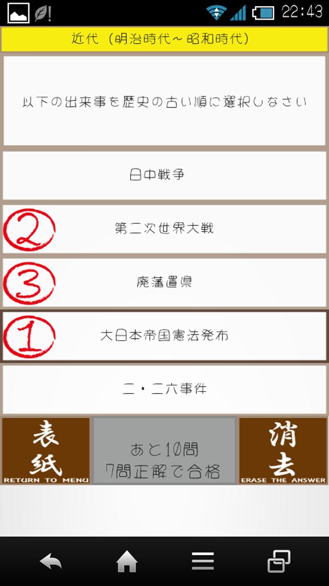 Japantory ~日本の歴史~ のスクリーンショット_5