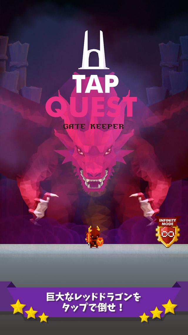 タップクエスト (Tap Quest)のスクリーンショット_1