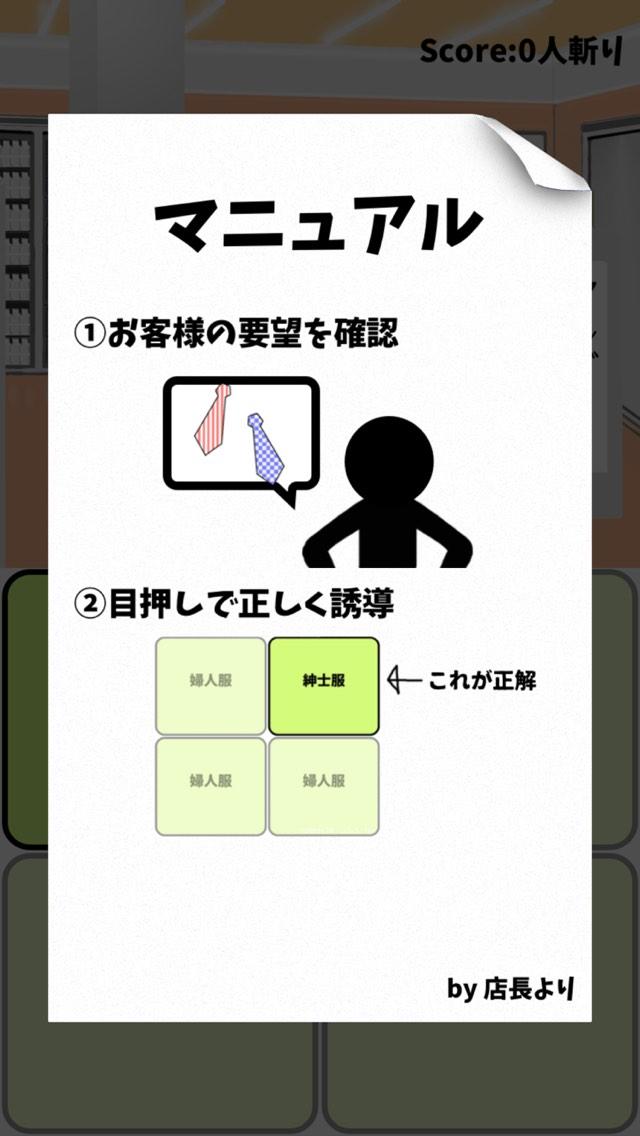 爆買いのスクリーンショット_1